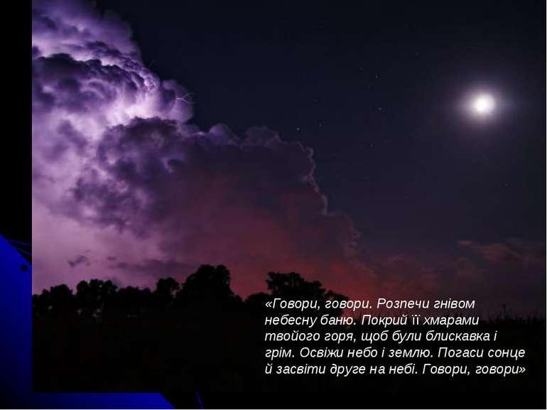 «Говори, говори. Розпечи гнівом небесну баню. Покрий її хмарами твойого горя,...