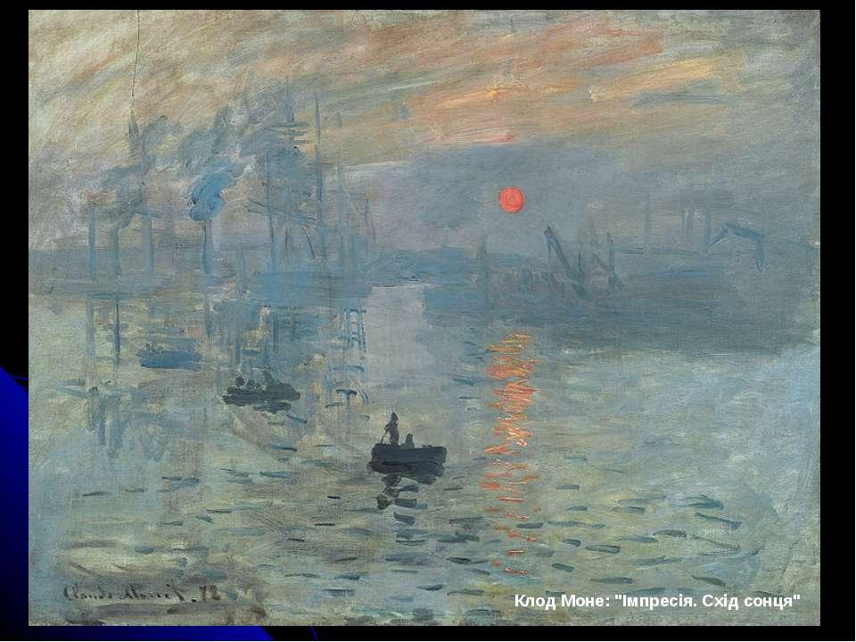 """Клод Моне: """"Імпресія. Схід сонця"""""""