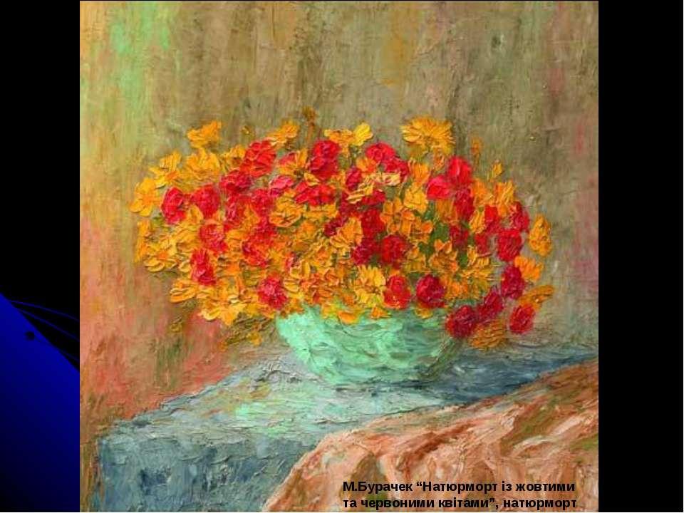 """М.Бурачек """"Натюрморт із жовтими та червоними квітами"""", натюрморт"""