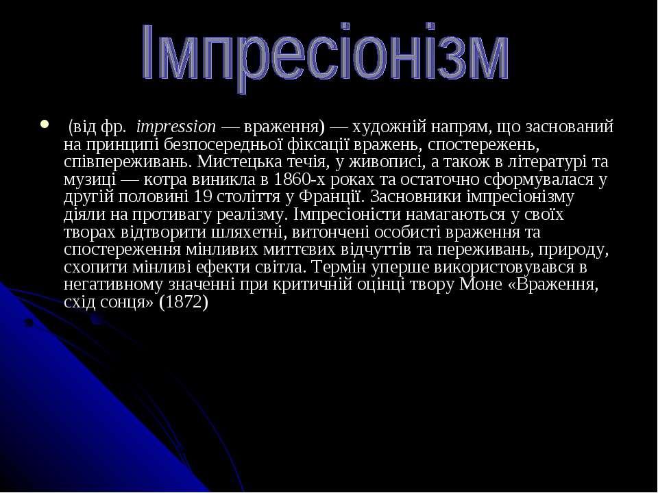 (від фр. impression — враження) — художній напрям, що заснований на принципі ...