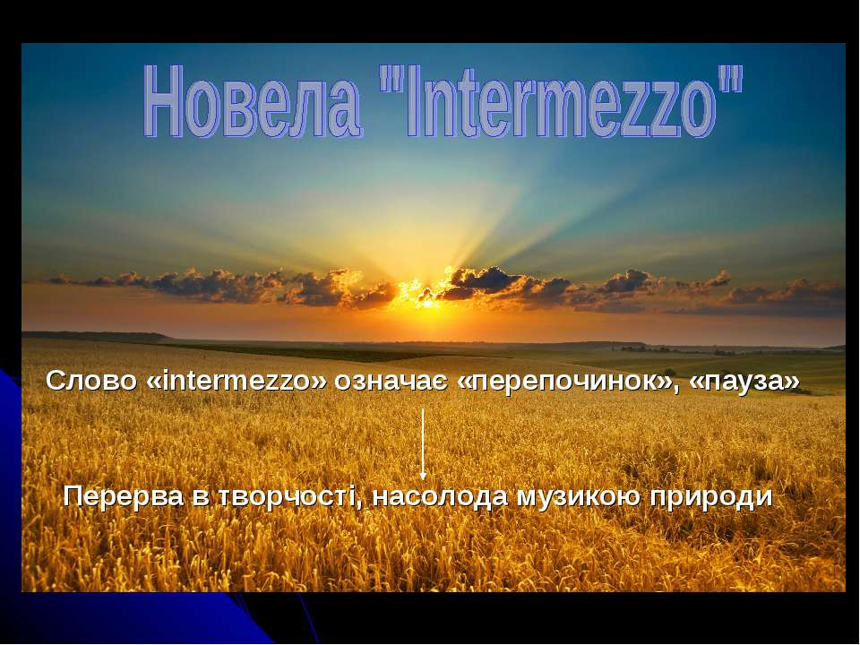 Слово «intermezzо» означає «перепочинок», «пауза» Перерва в творчості, насоло...