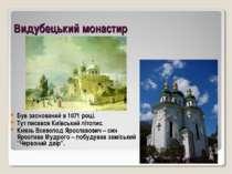 Видубецький монастир Був заснований в 1071 році. Тут писався Київський літопи...
