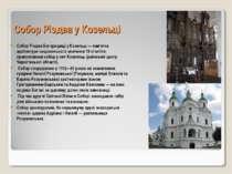 Собор Різдва у Козельці Собор Різдва Богородиці у Козельці — пам'ятка архітек...