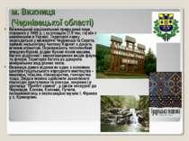 м. Вижниця (Чернівецької області) Вижницький національний природний парк ство...