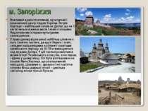 м. Запоріжжя Важливий адміністративний, культурний і економічний центр півдня...
