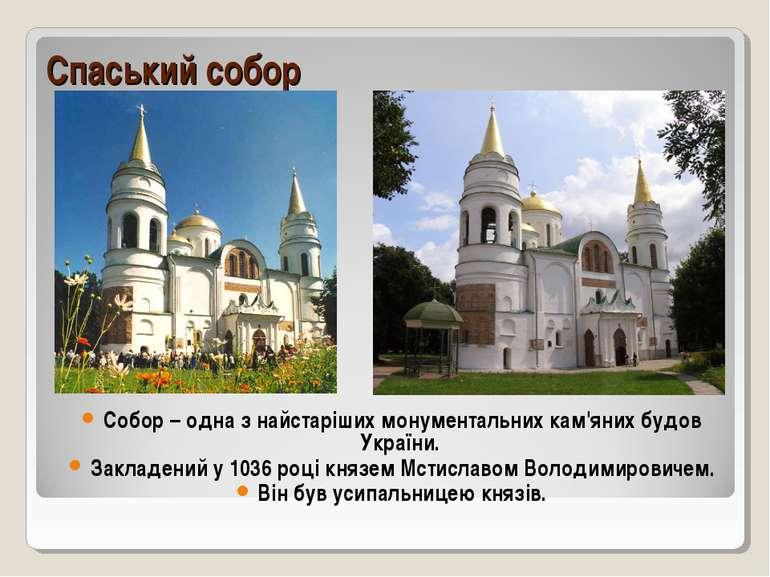 Спаський собор Собор – одна з найстаріших монументальних кам'яних будов Украї...