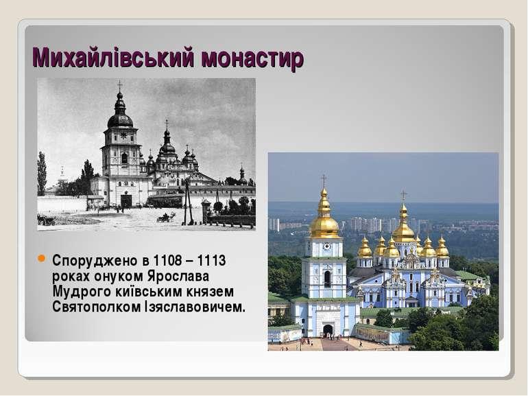 Михайлівський монастир Споруджено в 1108 – 1113 роках онуком Ярослава Мудрого...