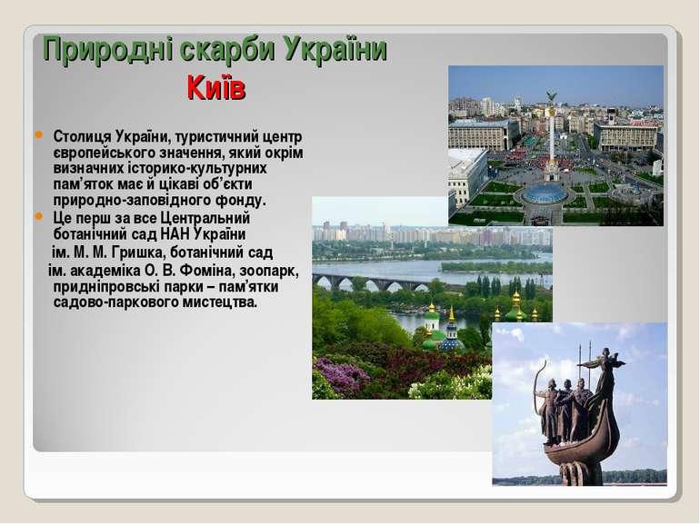 Природні скарби України Київ Столиця України, туристичний центр європейського...