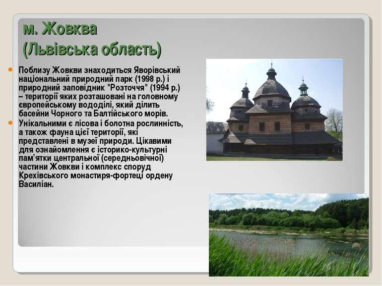 м. Жовква (Львівська область) Поблизу Жовкви знаходиться Яворівський націонал...