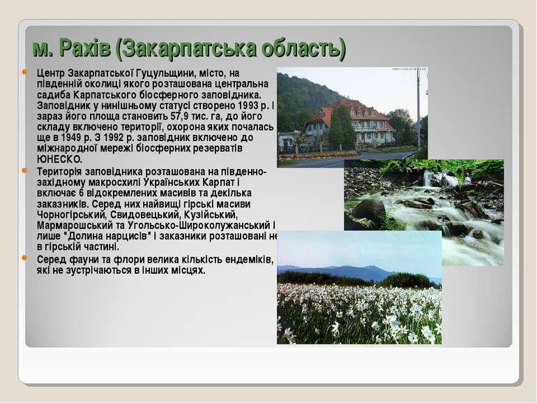 м. Рахів (Закарпатська область) Центр Закарпатської Гуцульщини, місто, на пів...