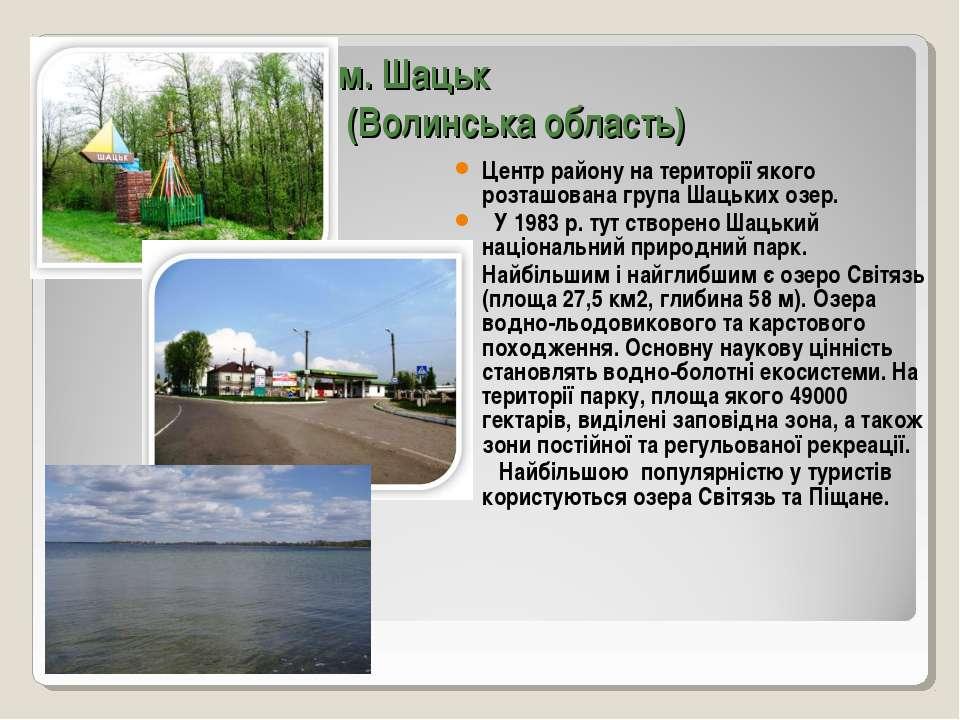 м. Шацьк (Волинська область) Центр району на території якого розташована груп...
