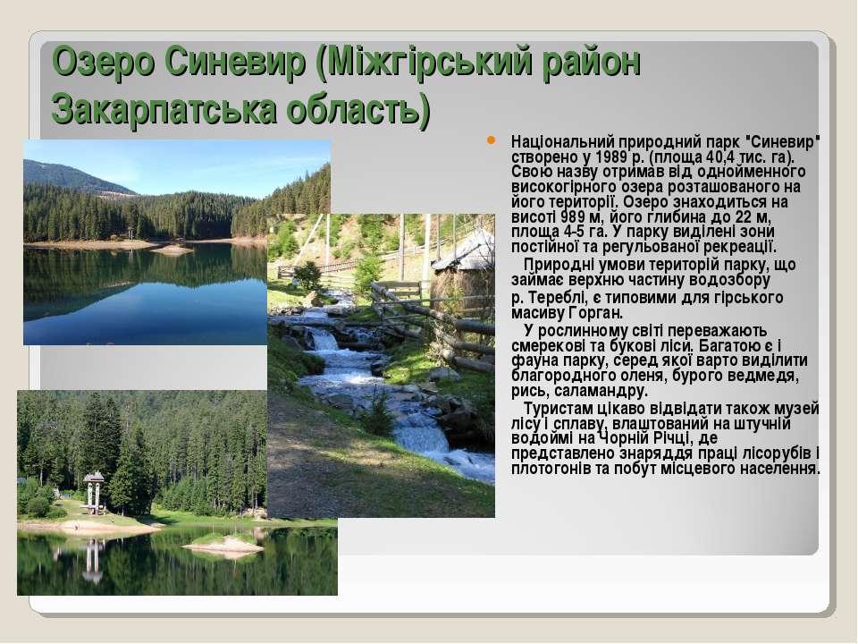 Озеро Синевир (Міжгірський район Закарпатська область) Національний природний...