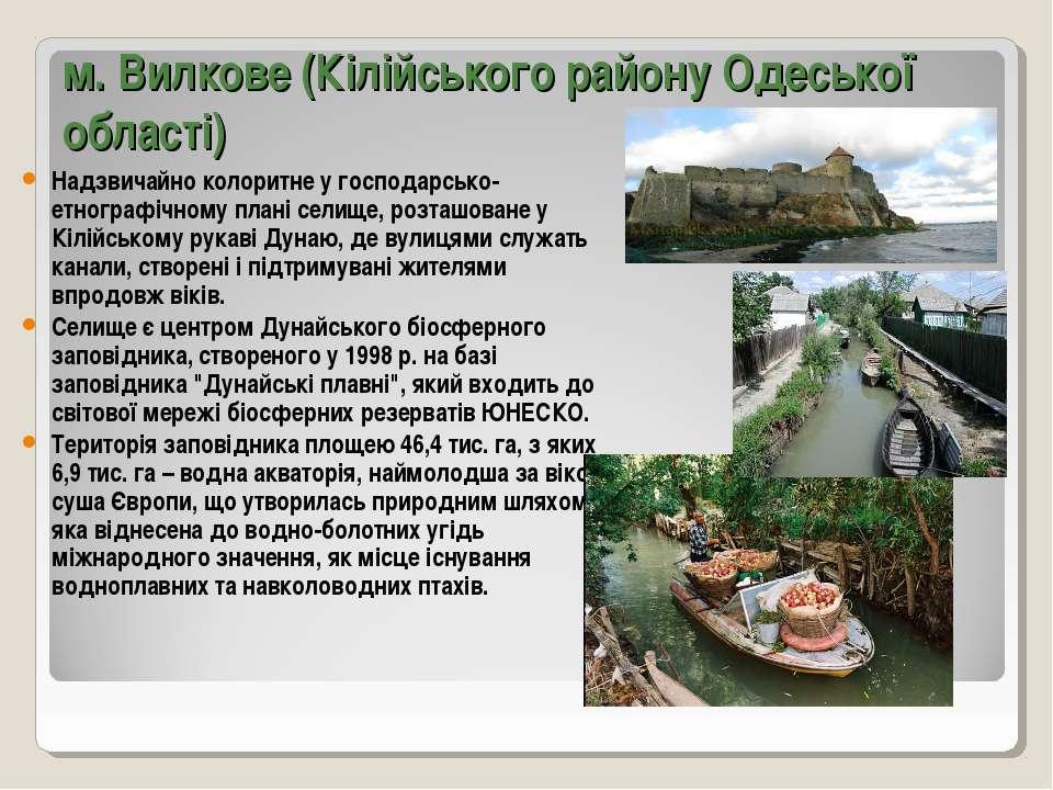 м. Вилкове (Кілійського району Одеської області) Надзвичайно колоритне у госп...