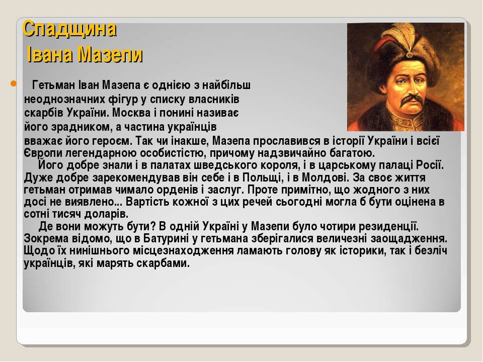 Спадщина Івана Мазепи Гетьман Іван Мазепа є однією з найбільш неоднозначних ф...