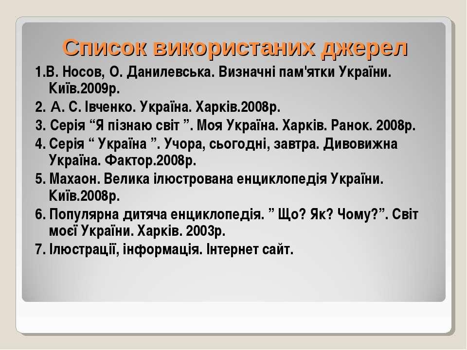 Список використаних джерел 1.В. Носов, О. Данилевська. Визначні пам'ятки Укра...