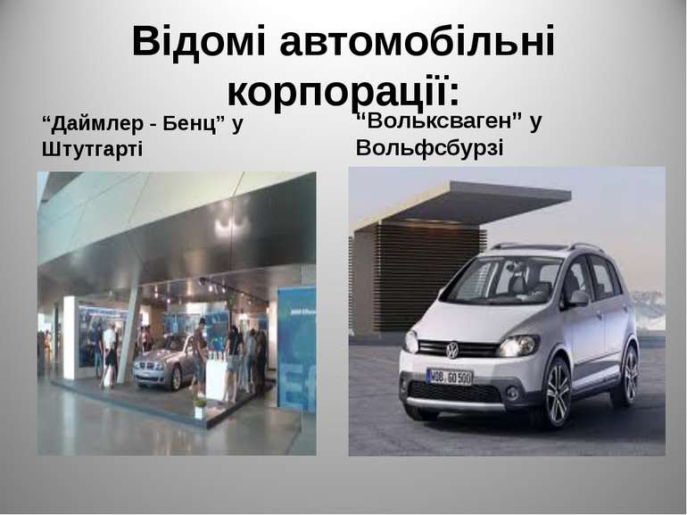 """Відомі автомобільні корпорації: """"Даймлер - Бенц"""" у Штутгарті """"Вольксваген"""" у ..."""
