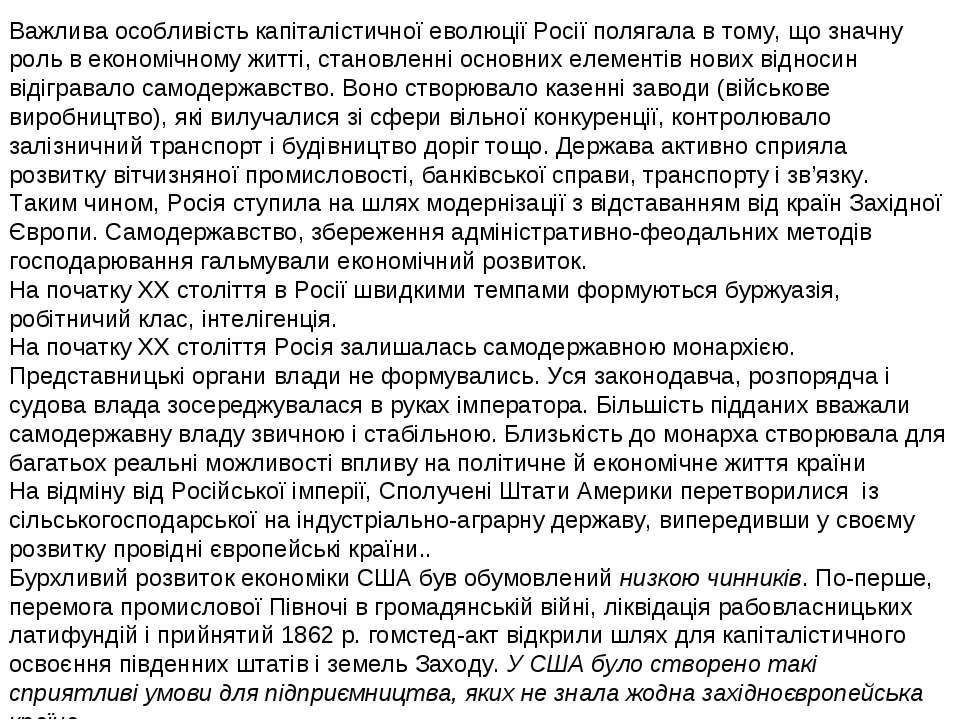 Важлива особливість капіталістичної еволюції Росії полягала в тому, що значну...