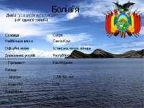 """Болівія Девіз:""""¡La unión es la fuerza!"""" («У єдності сила!») Столиця Сукре На..."""