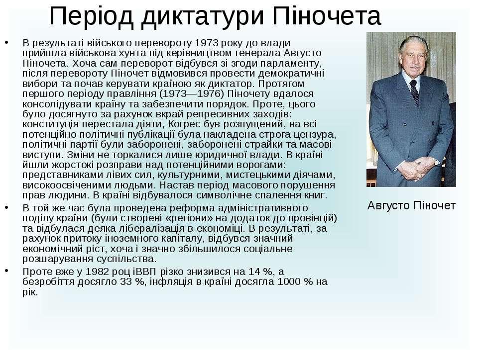 Період диктатури Піночета В результаті військогоперевороту 1973 рокудо влад...