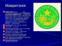 Мавританія Маврита нія(араб.موريتانيا,фр.Mauritanie), офіційна назваІсла...