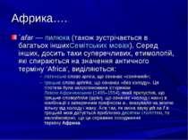 Африка…. `afar—пилюка(також зустрічається в багатьох іншихСемітських мовах...