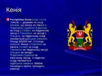 Кенія Республіка Кенія(суах.іангл.Kenya)— держава на сходіАфрики, що ме...