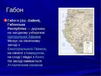 Габон Габо н (фр.Gabon), Габонська Республіка— держава на західному узбереж...