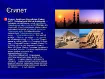Єгипет Єги пет, Ара бська Респу бліка Єги пет (АРЄ) (Jumhuriyyat Misr al-Arab...
