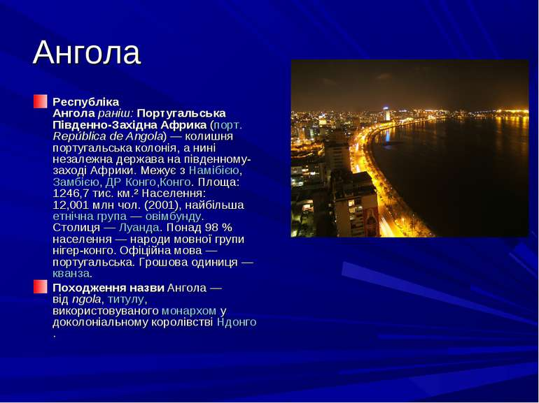 Ангола Республіка Анголараніш:Португальська Південно-Західна Африка(порт.R...