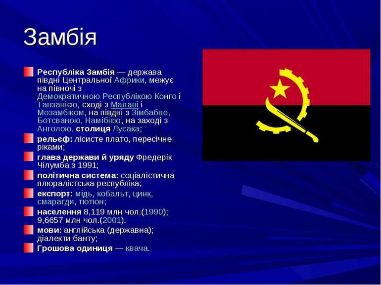 Замбія Республіка Замбія— держава півдні ЦентральноїАфрики, межує на півноч...