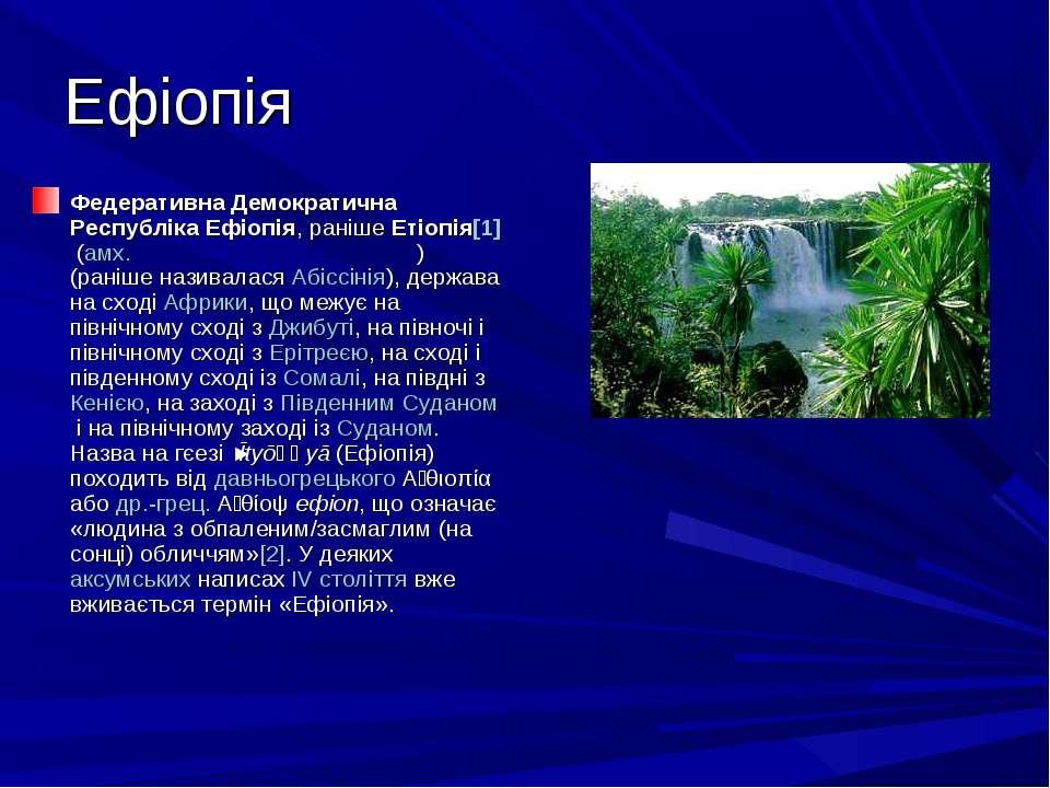 Ефіопія Федеративна Демократична Республіка Ефіопія, ранішеЕтіопія[1](амх.የ...