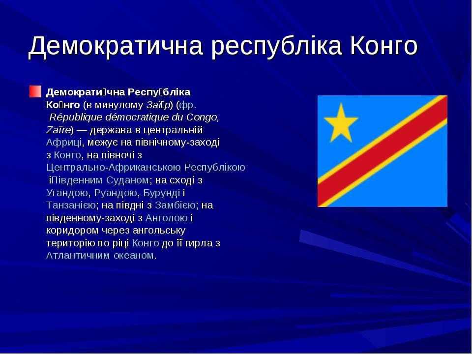 Демократична республіка Конго Демократи чна Респу бліка Ко нго(в минуломуЗа...