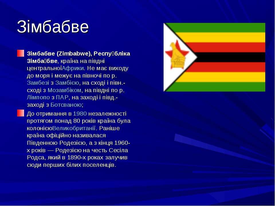 Зімбабве Зімбабве (Zimbabwe), Респу бліка Зімба бве, країна на півдні централ...