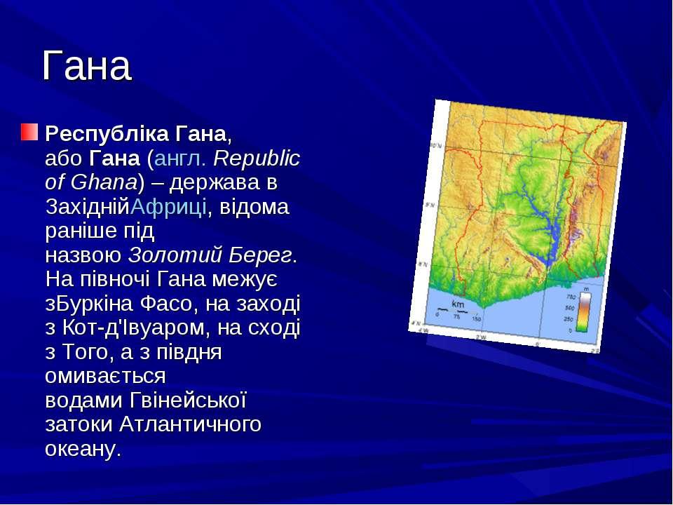 Гана Республіка Гана, абоГана(англ.Republic of Ghana) – держава в Західній...