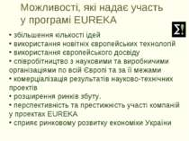 Можливості, які надає участь у програмі EUREKA збільшення кількості ідей вико...