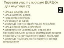 Переваги участі у програмі EUREKA для науковців (2) Більша кількість ідей Біл...