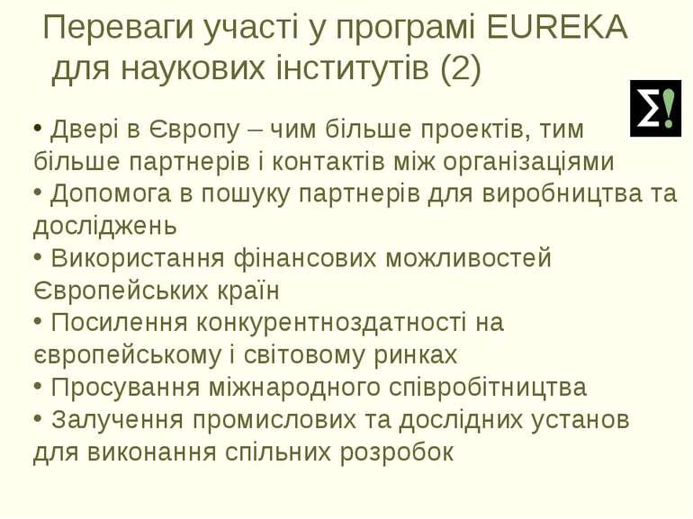 Переваги участі у програмі EUREKA для наукових інститутів (2) Двері в Європу ...
