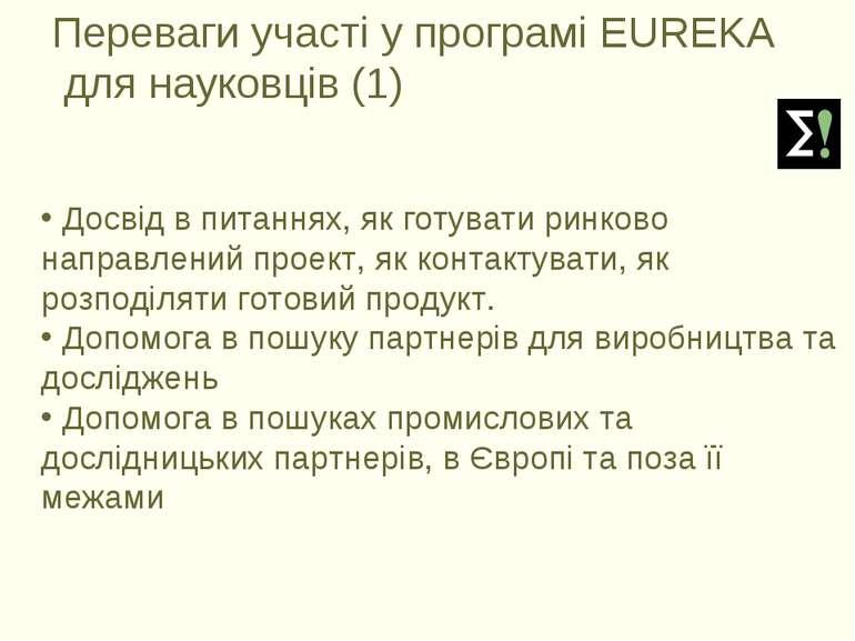 Переваги участі у програмі EUREKA для науковців (1) Досвід в питаннях, як гот...