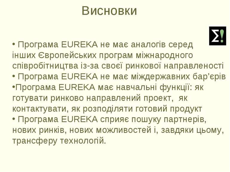 Висновки Програма EUREKA не має аналогів серед інших Європейських програм між...