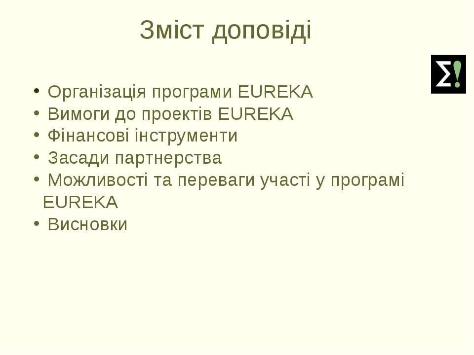 Організація програми EUREKA Вимоги до проектів EUREKA Фінансові інструменти З...