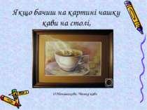 Якщо бачиш на картині чашку кави на столі, О.Меньшикова. Чашка кави