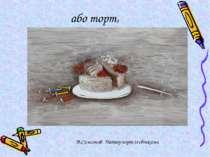 або торт, В.Самсонов. Натюрморт із свічками
