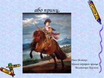 або принц, Дієго Веласкес. Кінний портрет принца Бальтасара Карлоса.