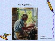 чи кустар, І.Куліков. Павловський кустар