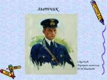 льотчик І.Куліков. Портрет льотчика М.М.Матвеева