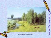 В.Орловський. Літній день