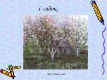 і садок, Біт-Юнан. Сад