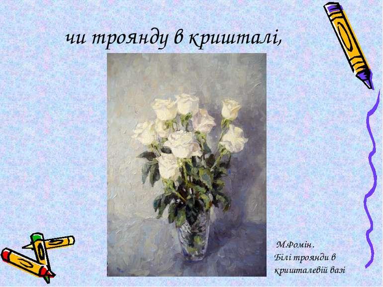 чи троянду в кришталі, М.Фомін. Білі троянди в кришталевій вазі
