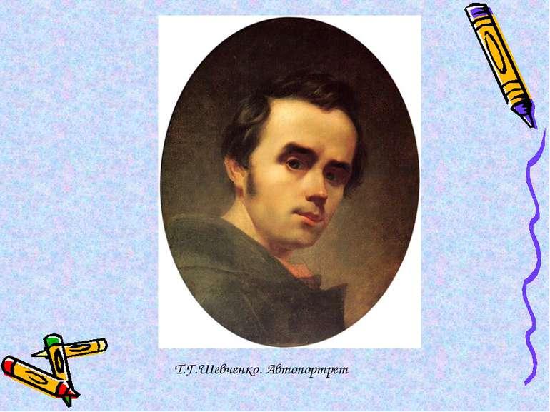 Т.Г.Шевченко. Автопортрет