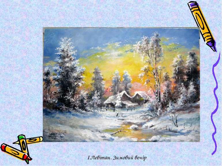 І.Левітан. Зимовий вечір